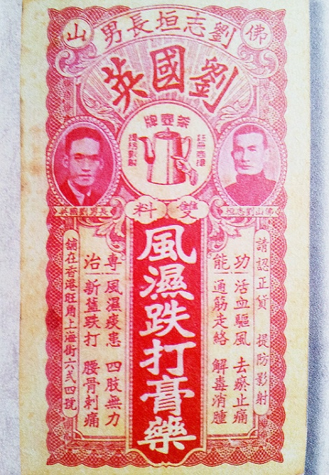 Vinatge Hong Kong medicine packaging